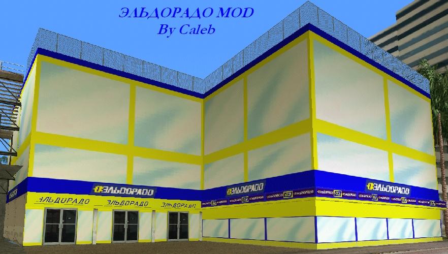 Эльдорадо - Grand Theft Auto: Vice City eldorado, магазин, Эльдорадо