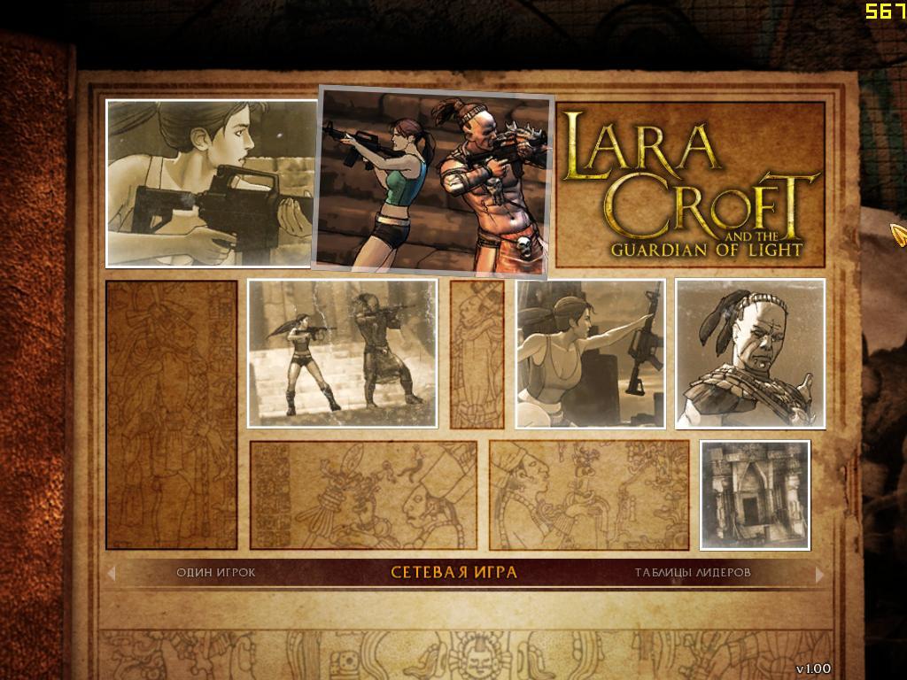 GOL - Lara Croft and the Guardian of Light