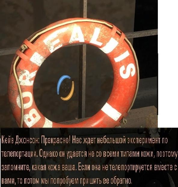 Пасхалка.jpg - Half-Life 2