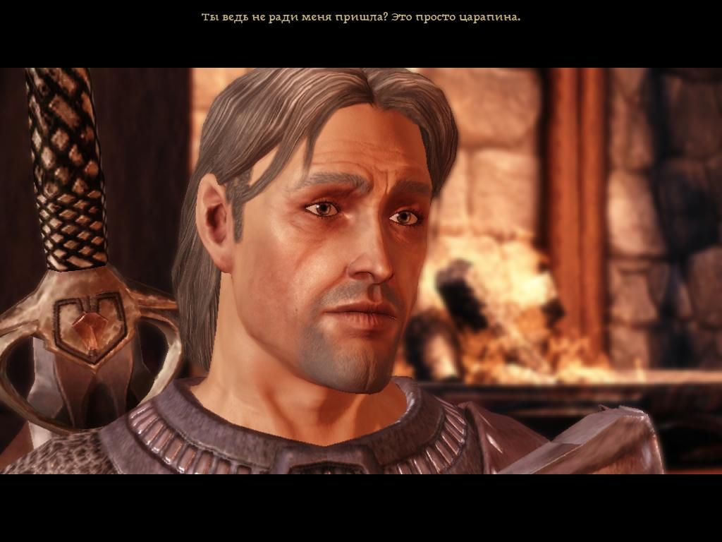 Ну почему же, может, и ради - Dragon Age: Origins