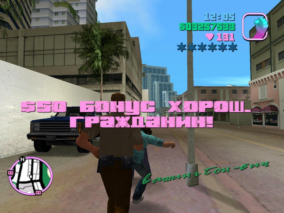 Помощь полиции - Grand Theft Auto: Vice City