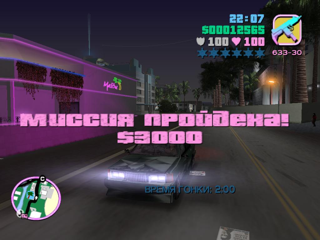 Рекорд - Grand Theft Auto: Vice City