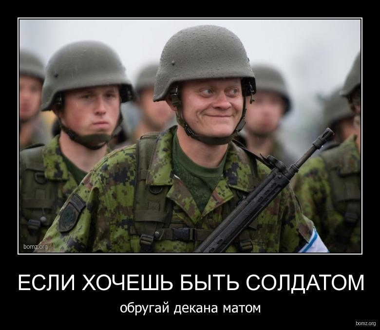 демотиватор нет я же русский солдат этих потрясающих