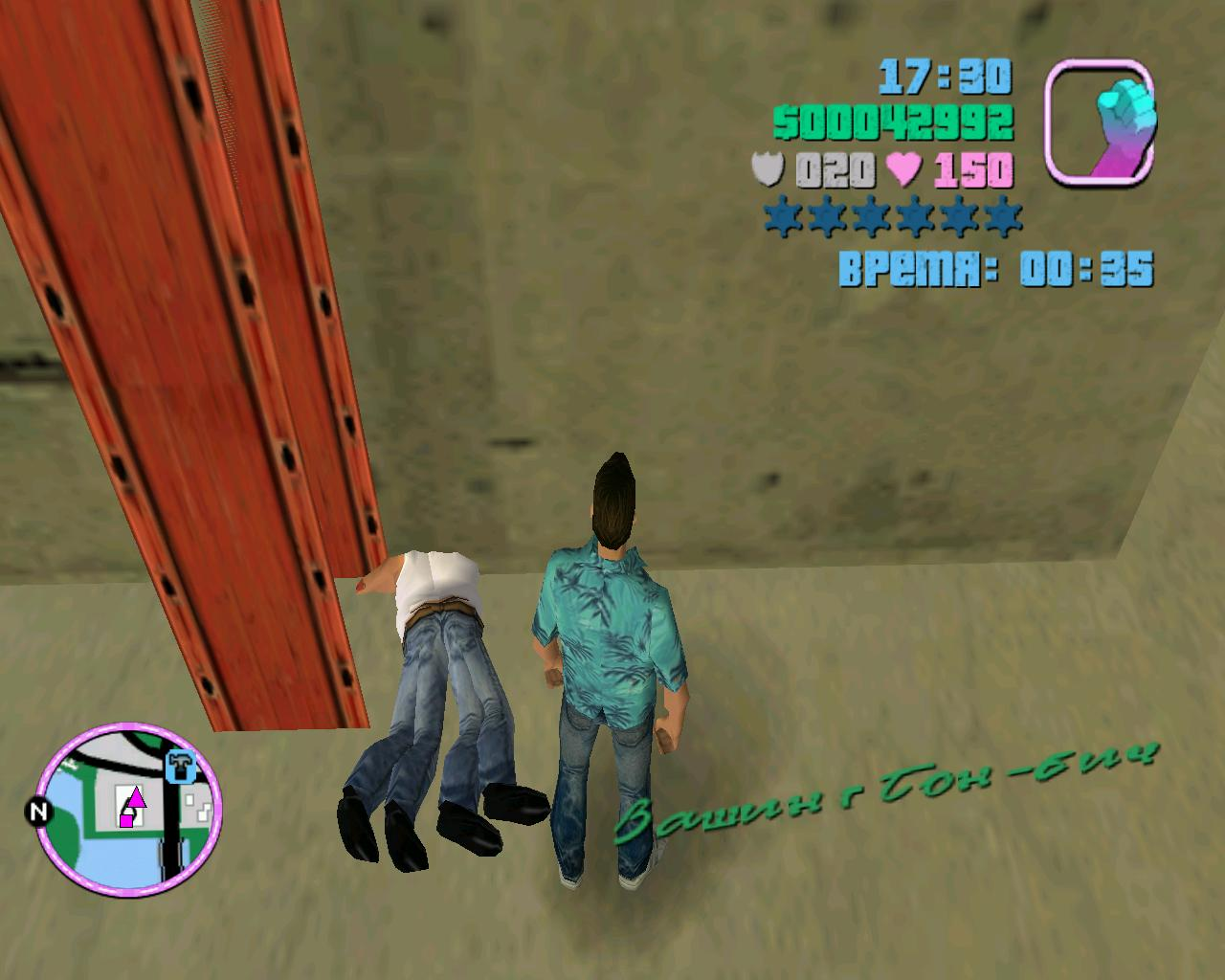 Мутант - Grand Theft Auto: Vice City