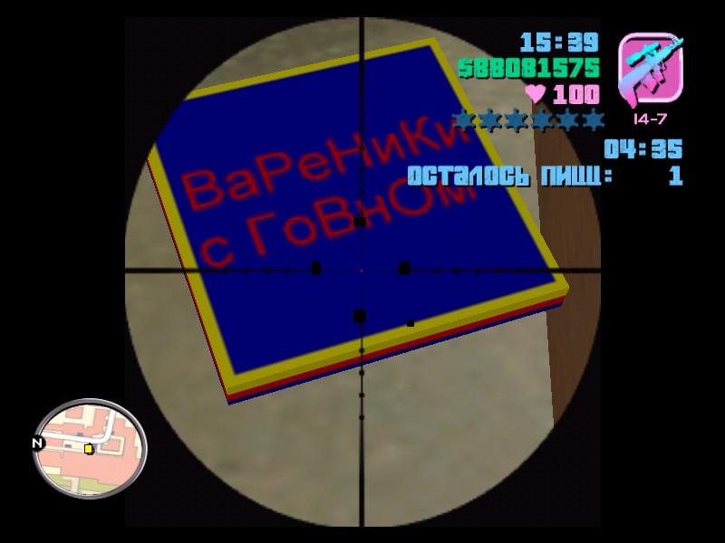 clp1.jpg - Grand Theft Auto: Vice City пицца