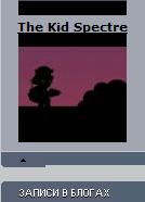 Kid Spectre - - лол