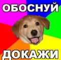 120px-Advicedog_obosnuy.png - -