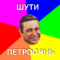 120px-Petrowned.png - -