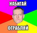 120px-Набигай_ограбляй.jpg - -