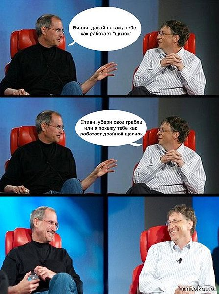 447px-Gates_Jobs_05.jpg - -