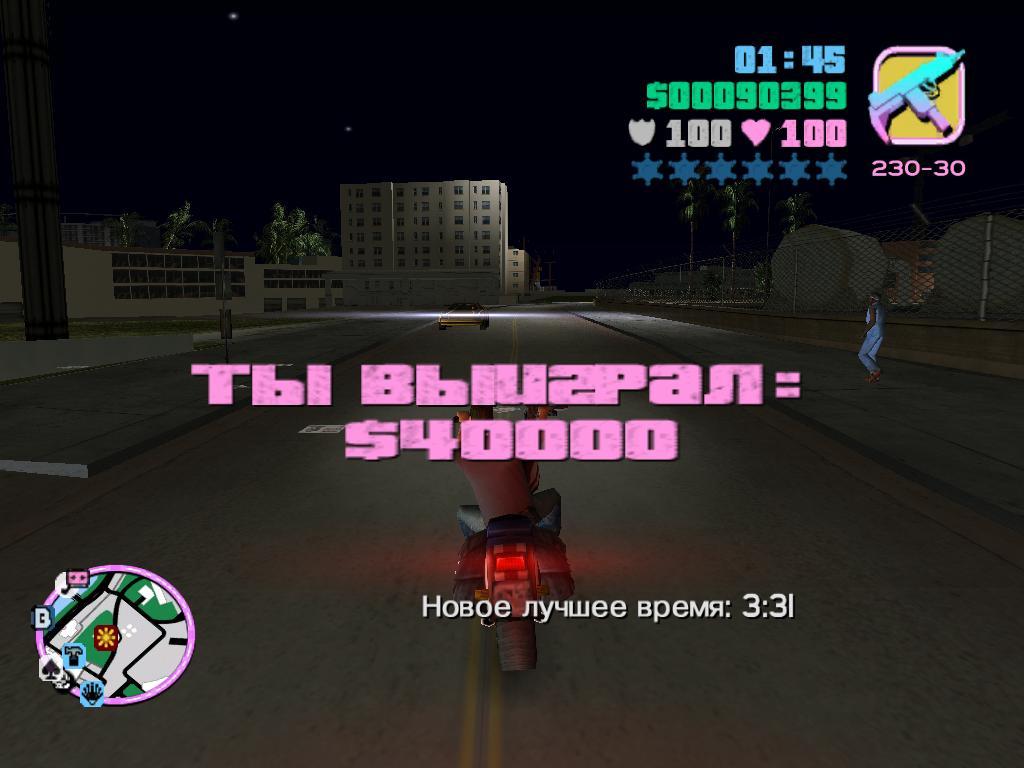 Рекорд 3 - Grand Theft Auto: Vice City