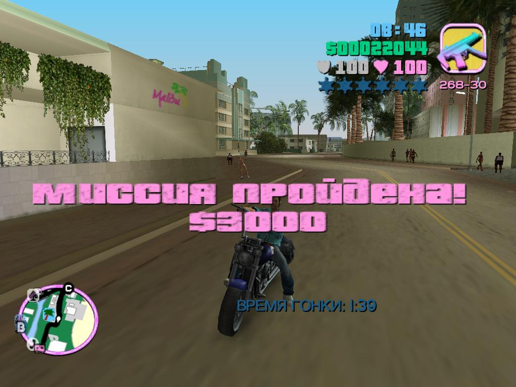 Рекорд 4 - Grand Theft Auto: Vice City