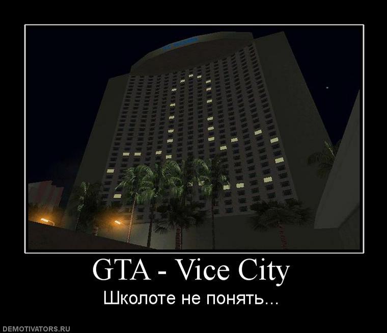 Рисунок из окон=) - Grand Theft Auto: Vice City