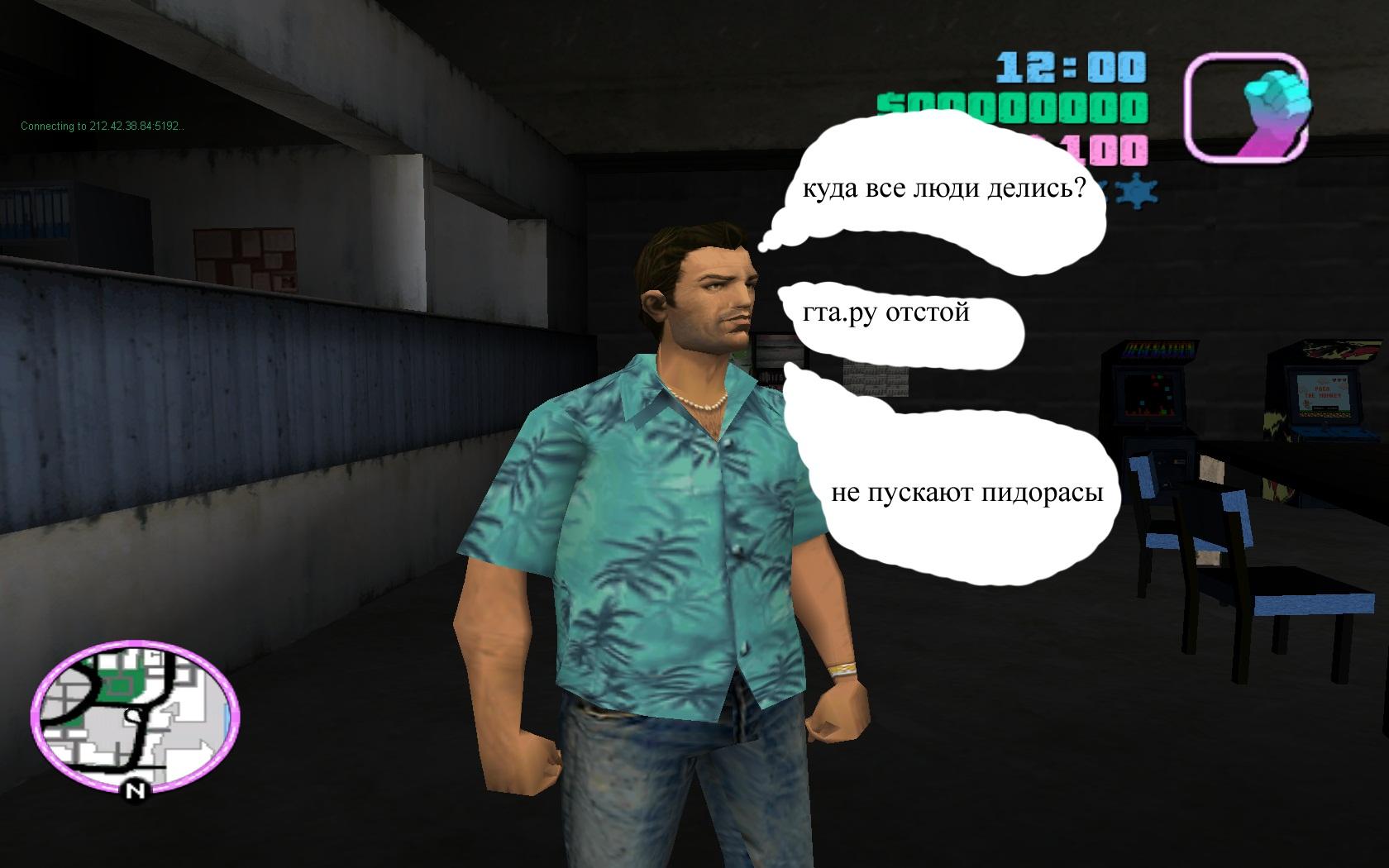 хрень - Grand Theft Auto: Vice City пидорасы