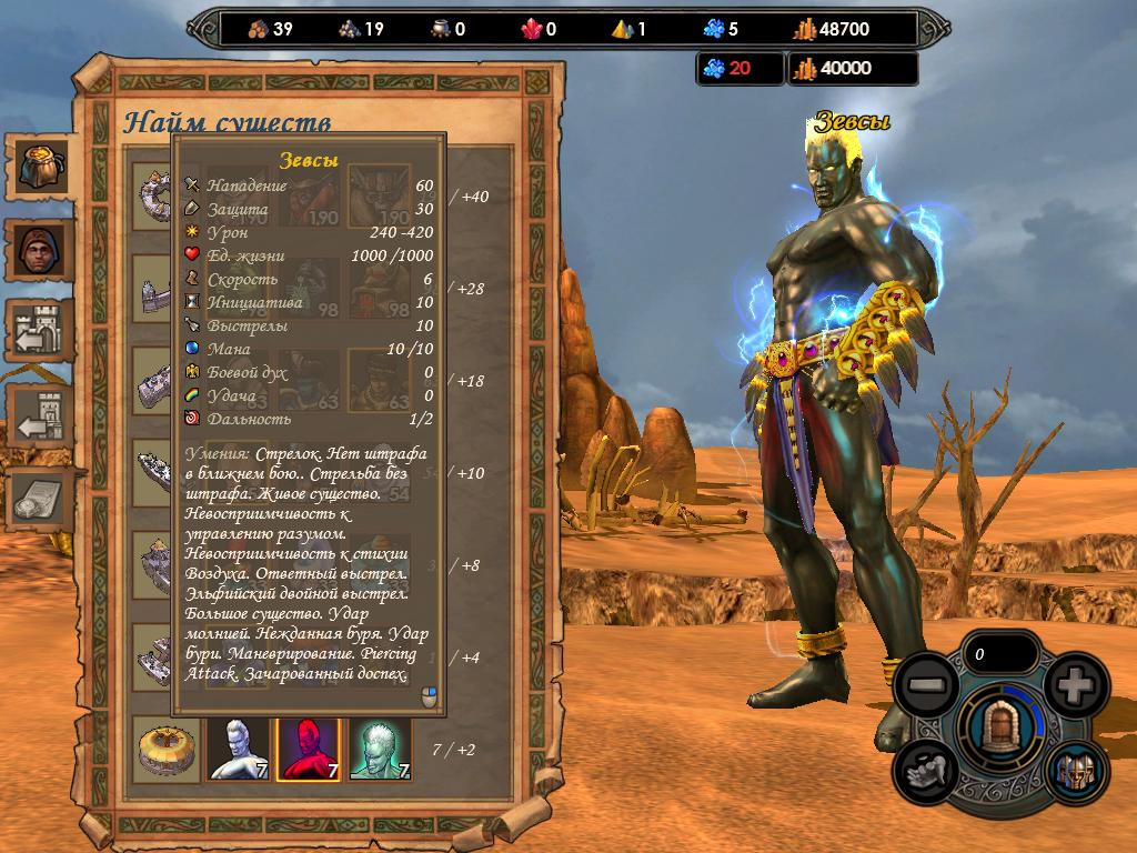 1 - Heroes of Might and Magic 5