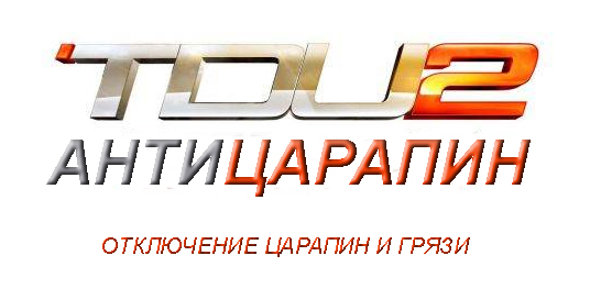 Мод для TDU2 - Test Drive Unlimited 2 вмятины, грязь, царапины
