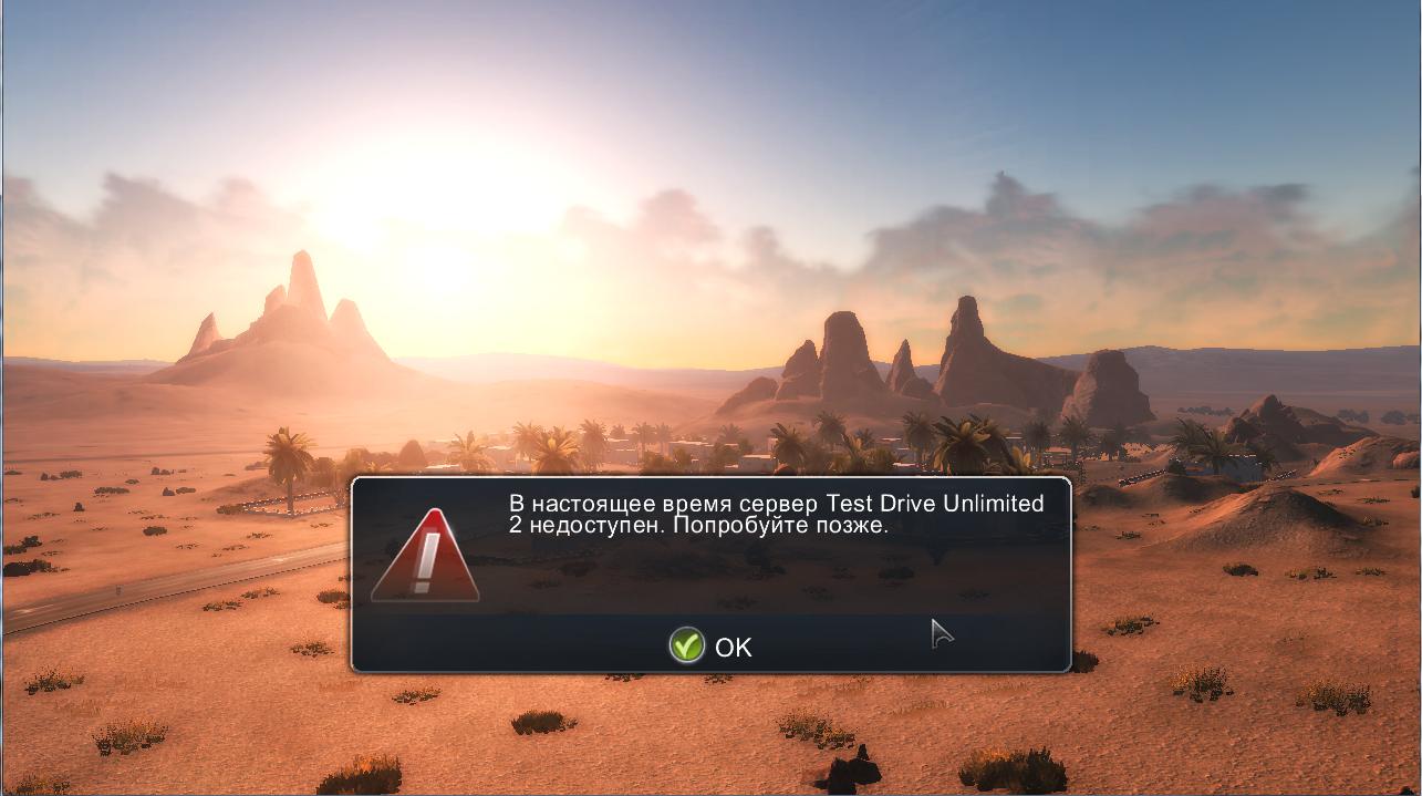 """""""В настоящее время сервер Test Drive Unlimited 2 недоступен. Попробуйте позже."""" - Test Drive Unlimited 2 """"В настоящее время сервер Test Drive, недоступен., позже."""", Попробуйте"""