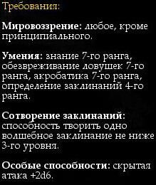 Мистический ловкач - Neverwinter Nights 2