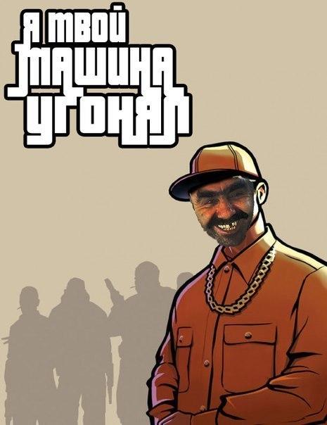 San - Grand Theft Auto: San Andreas