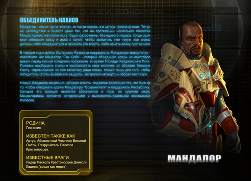 Мандалор - Star Wars: The Old Republic Мандалор