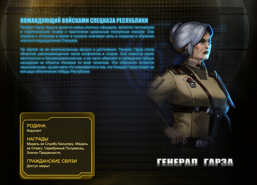 Гарза - Star Wars: The Old Republic Гарза