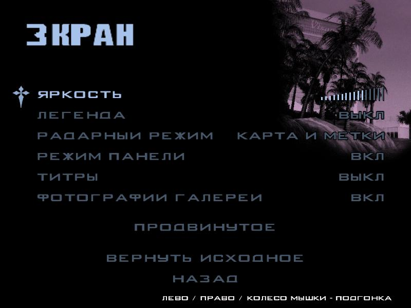 Скрин.jpg - Grand Theft Auto: San Andreas