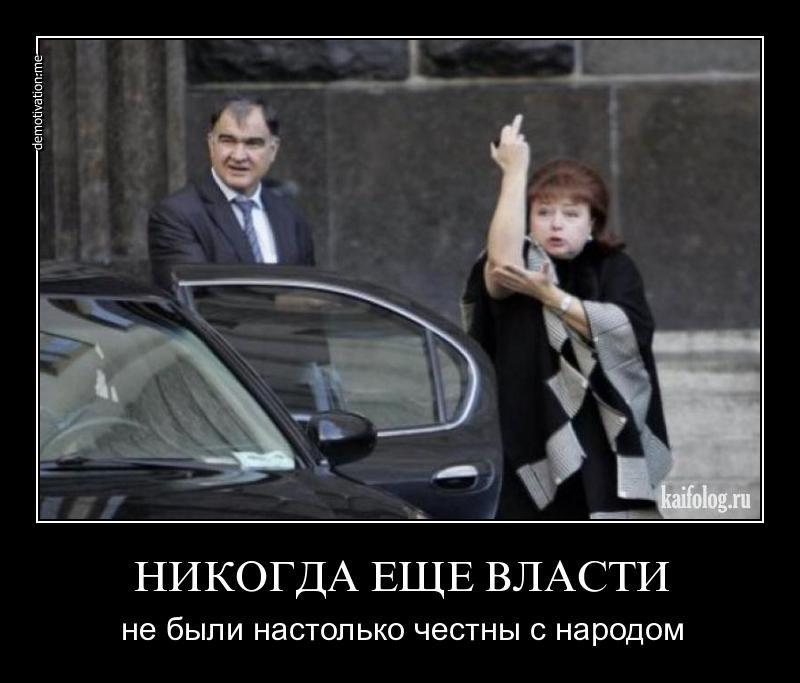 сочетают демотиватор о власти россии главного
