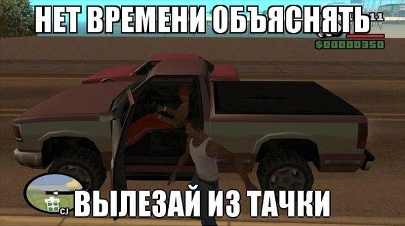 Правильный угон - Grand Theft Auto: San Andreas