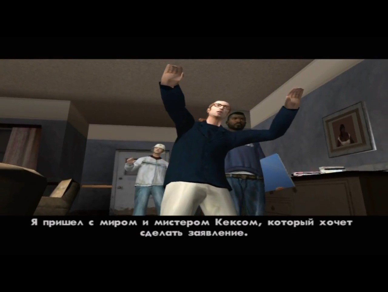 Мистер Кекс - Grand Theft Auto: San Andreas