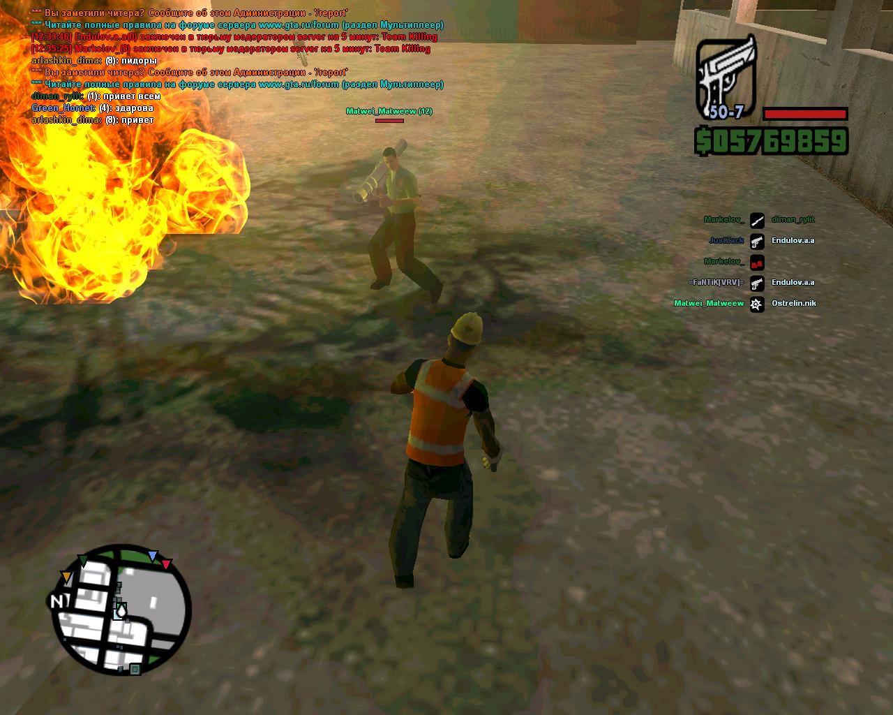 Cheater - Grand Theft Auto: San Andreas