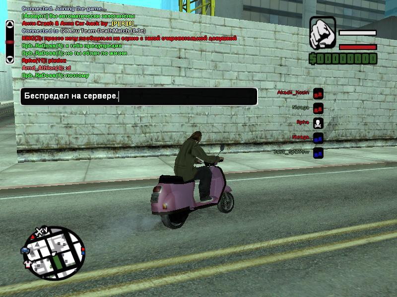беспредел - Grand Theft Auto: San Andreas