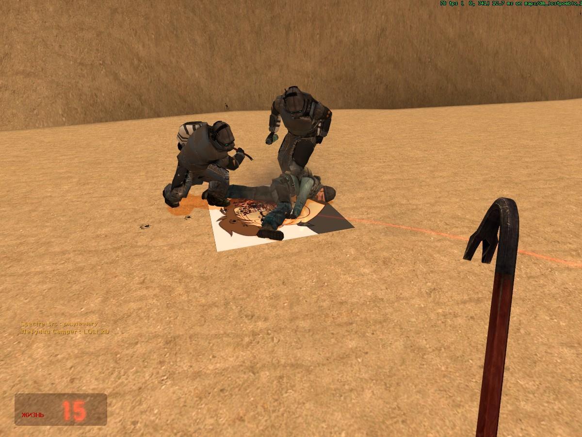 Гопота напала на Спектра - Half-Life 2