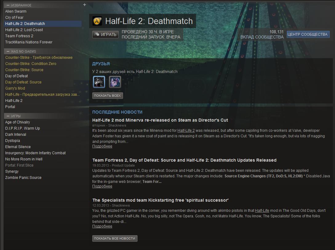 Steam унижает меня скриншотом испоганенного wintersedge'a! - Half-Life 2