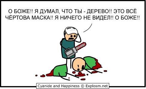 Комиксы-488331.jpeg - -