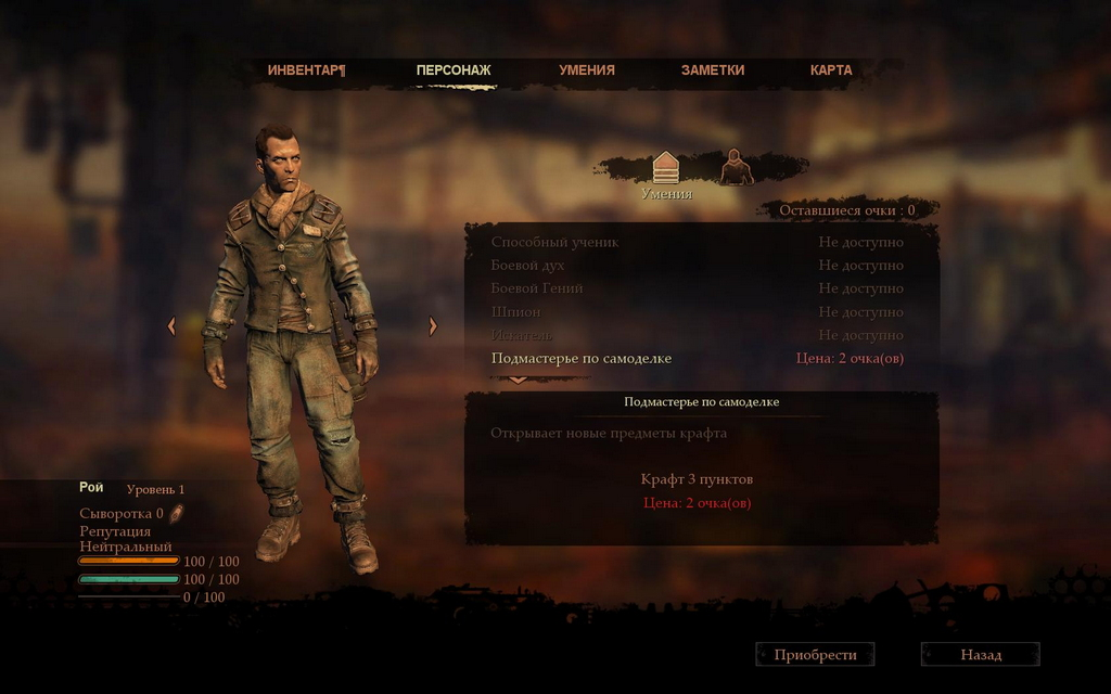 Руссификация игры Mars: War Logs - -