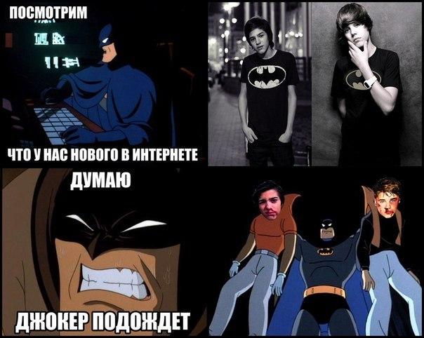 бетмэн-бэтмен-джастин-бибер-Комиксы-298497.jpeg - -