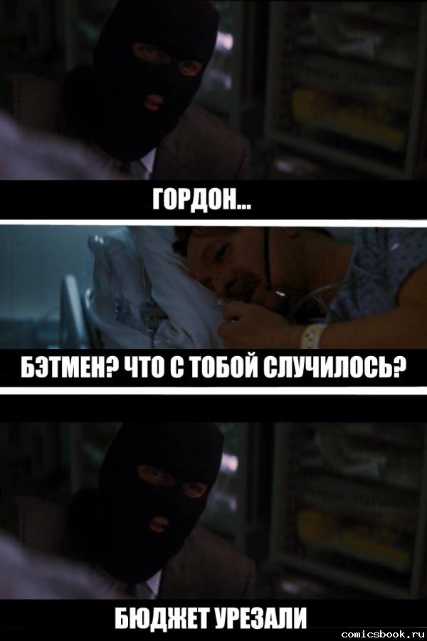 Прикол-Бедный-бэтмен--81867.jpg - -