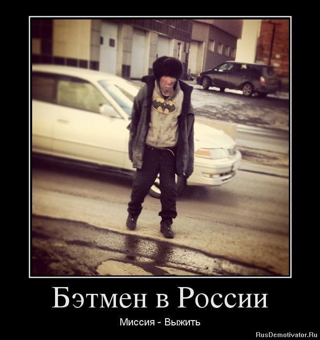 1367943290_17196904_betmen-v-rossii.jpg - -