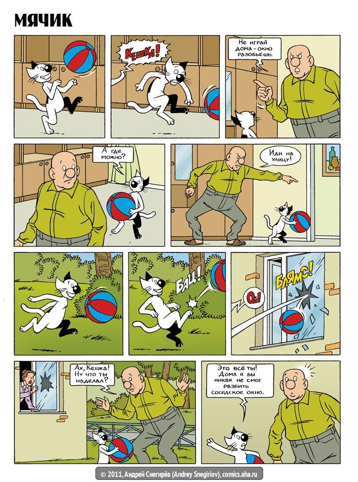 Комиксы-498037.jpeg - -