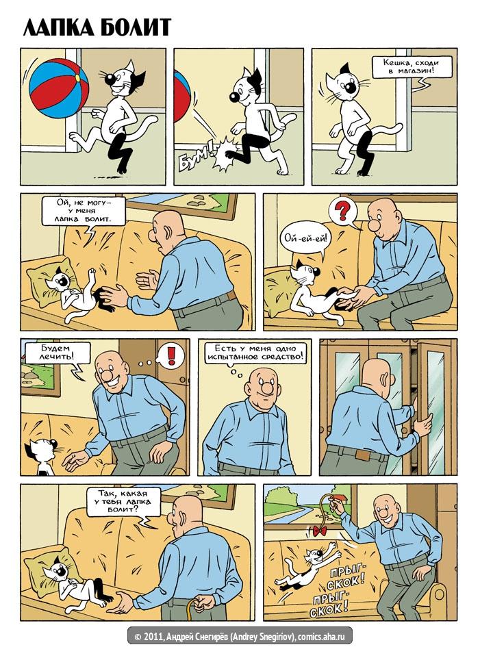 Комиксы-498044.jpeg - -