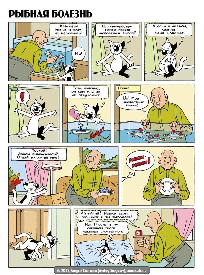 Комиксы-498047.jpeg - -