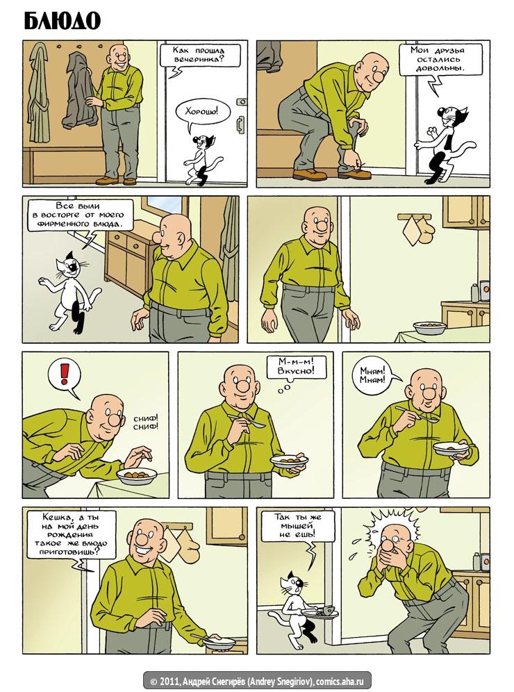 Комиксы-498051.jpeg - -