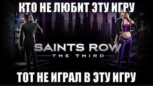 Saints Row. - -