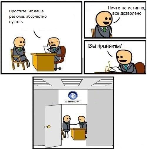 Ни что не истина, хочу работать в Ubisoft. - -