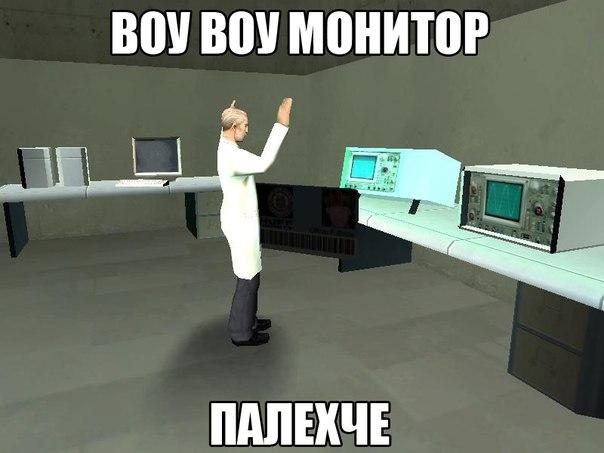 Палехче. - Half-Life