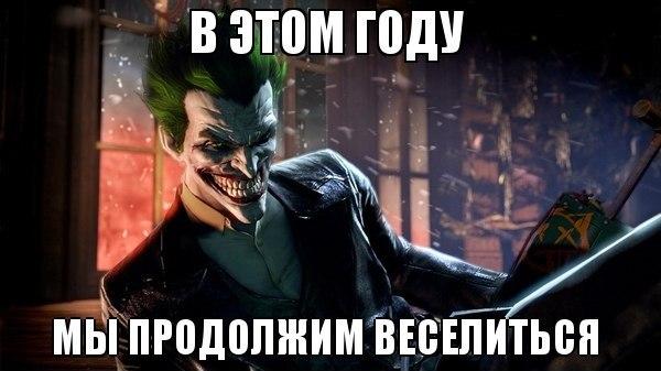 Джокер. - -