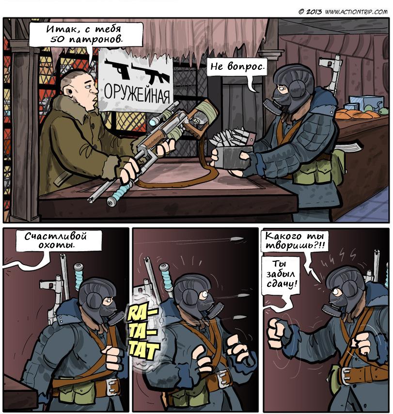 Комиксы-724522.png - -
