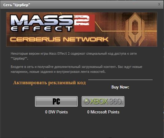 mass effect 2 cerberus network crack