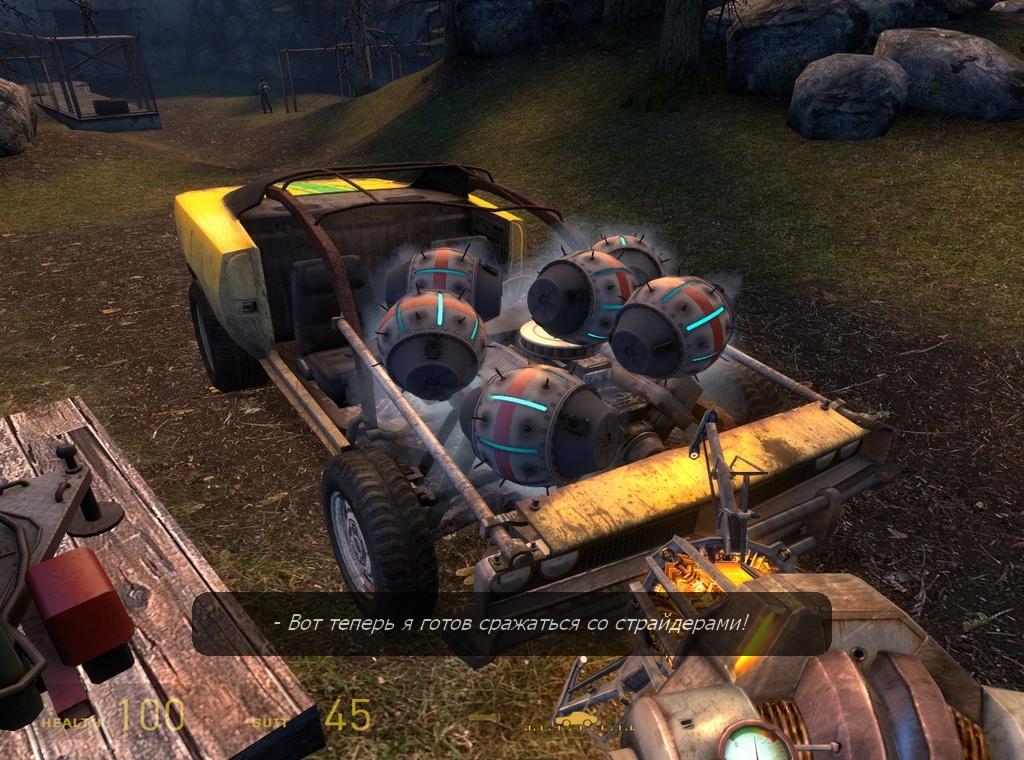 Готов к подвигам - Half-Life 2