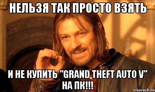 """Не купить """"ГТА 5"""" на ПК??? Чёрта с два! -"""